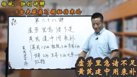 《古史藏医》杨斌揭秘伤寒论:虚劳里急诸不足,黄芪建中用来补!