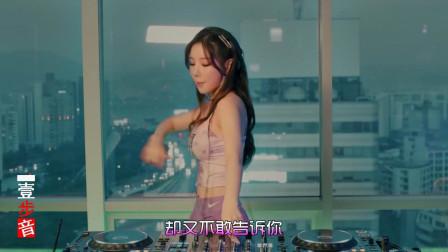 一首DJ舞曲《爱情三部曲》好听伤感现实!