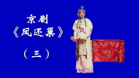 京剧《凤还巢》(三),下乡送戏也精彩