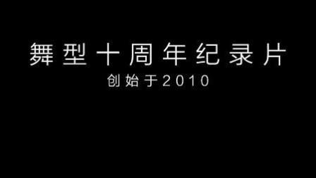 舞型十周年纪录片