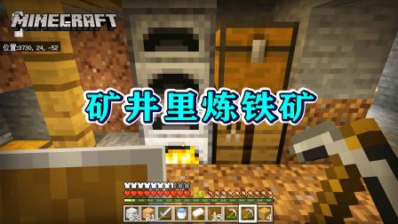我的世界1.16版联机03:废弃矿井里炼钢铁,成功做出铁套装!