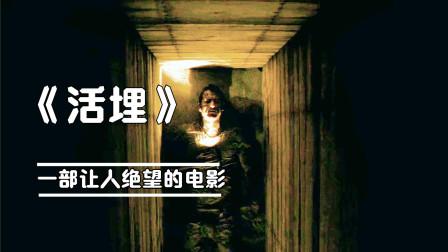 一部让人绝望的电影,男主被埋进棺材,打报警电话都无人营救!