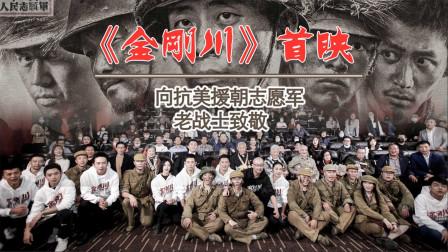 军武观影团《金刚川》首映仪式 向抗美援朝志愿军老战士致敬!