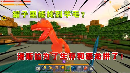 迷你世界恐龙时代03:罐子里能找到羊毛?迷斯拉为了生存和恶龙拼了!