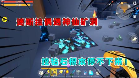 迷你世界恐龙时代05:迷斯拉偶遇神仙矿洞,挖钻石根本停不下来!