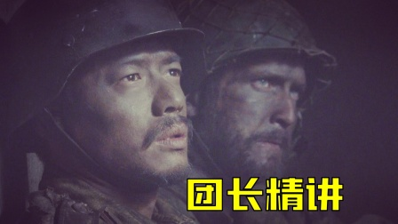 《我的团长我的团》永别战友 精讲第十七回 下集