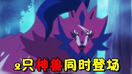 宝可梦旅途42:剑盾双神同时登场,丹帝一招秒杀超极巨化焚焰蚣