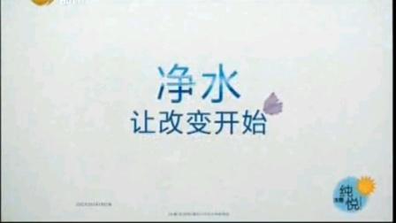 2014.08.04 辽宁广播电视台都市频道健康一身轻节目中场广告