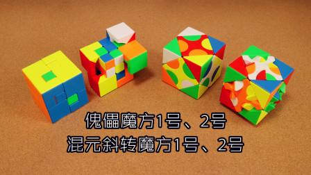 【开箱】傀儡魔方1号、2号,混元斜转魔方1号、2号