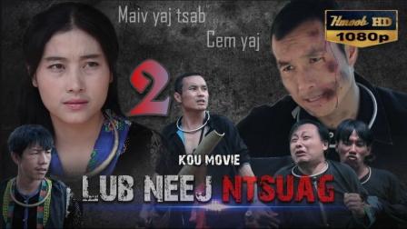 苗族电影 (2)Lub neej Ntsuag