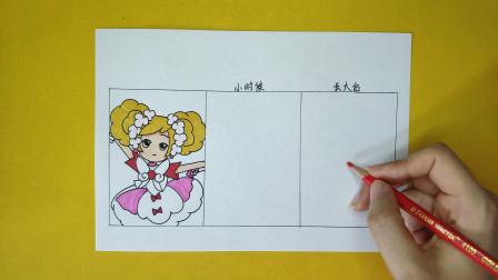 一张纸手绘小花仙夏安安小时候和长大后变化,对比长相哪个好看