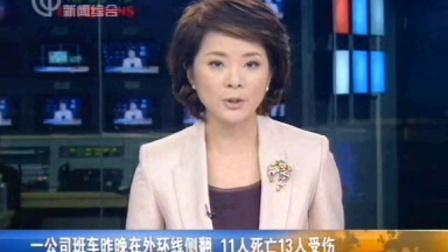 新闻报道2011-09-15片段