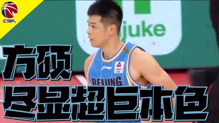 方硕尽显超巨本色 末节主宰比赛 助北京队险胜上海队