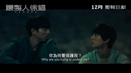 韩国科幻动作片《徐福》首支预告片