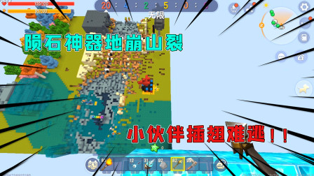 迷你世界:模拟自然灾害,陨石神器山崩地裂,小伙伴插翅也难逃!