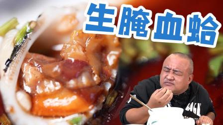 2000元一条鱼?深海贵族肉质鲜美,生腌血蛤一口一个太美味!