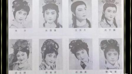 越剧《红楼梦-葬花》李萍 沈于兰