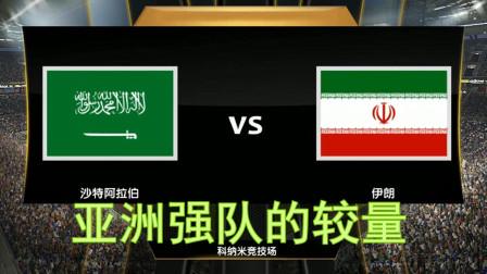实况足球2019,亚洲强队的较量,沙特阿拉伯vs伊朗