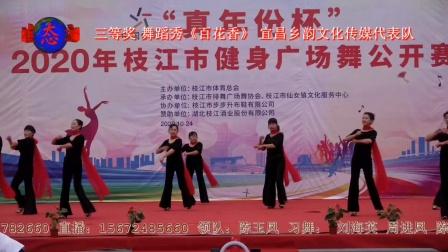 三等奖 宜昌乡韵文化传媒舞蹈队《百花香》领舞:陈玉凤