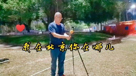 演唱一首《我在北京,你在哪儿》2020.10.23