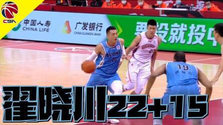 翟晓川22+15 助北京队战胜上海队