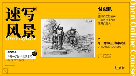 【速写风景】杭州画室厚一学堂付炎凯校长速写教学视频,中国美术学院状元导师团队精心打造美术高考教学视频