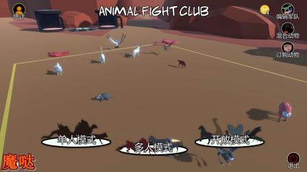 动物融合模拟器:造型独特的生物战又开始了,好多生物我都没见过
