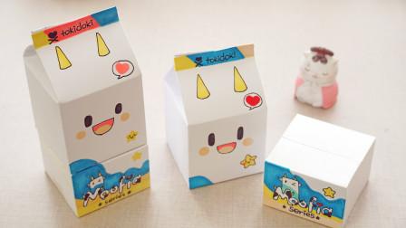 盲盒教程来啦,简单可爱的双层牛奶盲盒,猜猜你能拆出什么?