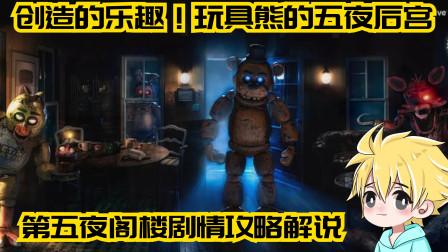 创造的乐趣完结!玩具熊的五夜后宫第五夜阁楼剧情攻略解说TJOC