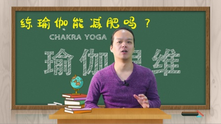 瑜伽思维:练瑜伽到底能减肥吗?