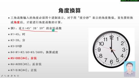 补充数学知识之角度换算度分秒