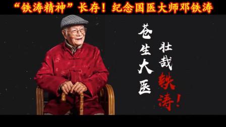 """""""铁涛精神""""长存!纪念国医大师邓铁涛先生"""