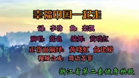 健身秧歌《幸福中国🇨🇳一起走》编舞:   黄晓虹正背面演绎:黄晓虹  俞建娣