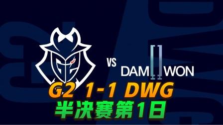 英雄联盟s10全球总决赛半决赛第1日: G2 1-1 DWG
