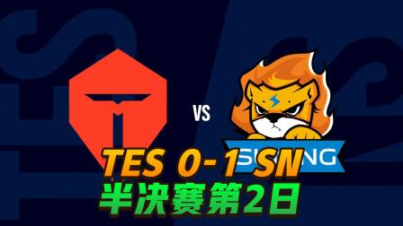 英雄联盟s10全球总决赛半决赛第2日:TES 0-1 SN