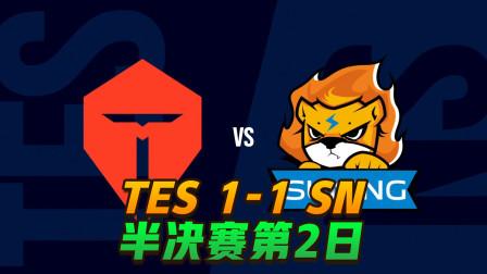 英雄联盟s10全球总决赛半决赛第2日:TES 1-1 SN