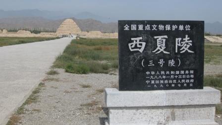宁夏银川之旅 东方金字塔西夏王陵
