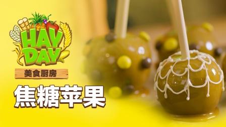 【卡通农场】美食厨房-焦糖苹果