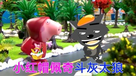 小猪佩奇变成小红帽
