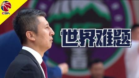 世界难题 中国台湾后卫陈盈骏关键时刻发球失误 郭士强死亡凝视大发雷霆