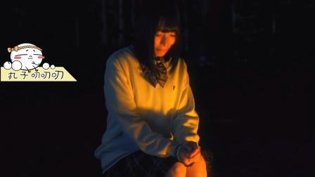 大叔独自露营偶遇学生妹、会发生什么《世界奇妙物语:一人露营》