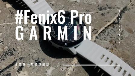 户外探险也不慌 佳明Fenix6给你极致运动腕表体验