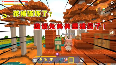 迷你世界恐龙时代06:家被破坏了?迷斯拉邀请兔美美重建房子!