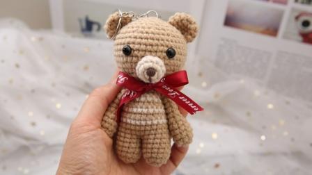 米妈手作 小熊挂件 钩针编织教程