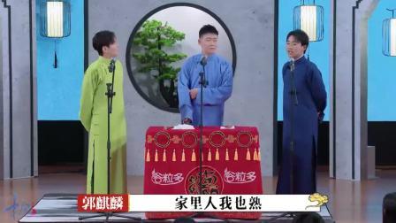 郭麒麟和孟鹤堂的包袱,把于谦彻底逗笑了,郭德纲也很满意!