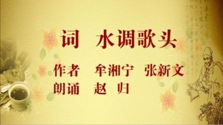 朗诵《新文和湘宁词 · 水调歌头》