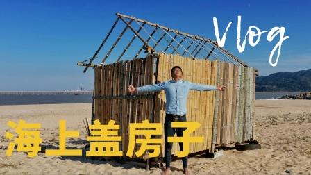 挑战在海上生活,买不起别墅,我们自己盖了一个,能飘在海上吗?