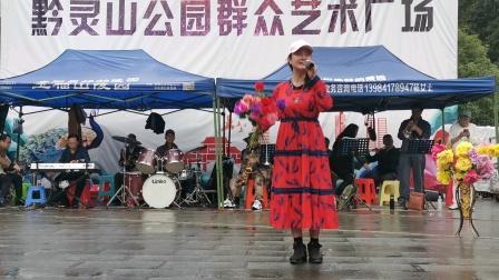 黔灵公园群众艺术团(徐芳)演唱老师我想你!