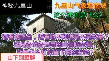 江苏徐州九里山气象塔南坡堡垒建筑是什么?对着枫叶墙山下别墅群
