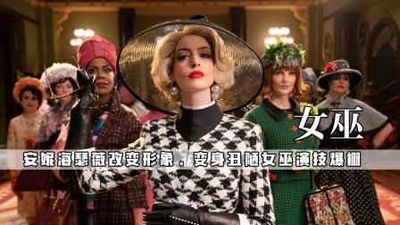 最新奇幻电影女巫,安妮海瑟薇演技爆棚,完美演绎漂亮女人最危险